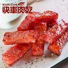 【快車肉乾】A12 招牌特厚黑胡椒豬肉乾...