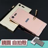 SONY XZ Premium XZs XZ 手機殼 保護殼 電鍍 硬殼 鏡面PC背板