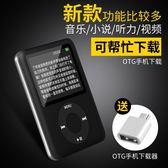 32G mp3隨身聽 播放器MP4學生運動超薄有屏收音錄音電子書外放無損隨身聽