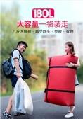 行李包 搬家神器收納袋子帆布手提蛇皮編織打包行李袋超大容量麻袋特大號 芊惠衣屋