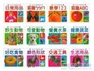 【巧育文化】【0~3歲Baby's智慧書(全12冊) ←貼紙書 寶寶貼紙 親子繪本 塗鴉毯 地板貼 點讀筆
