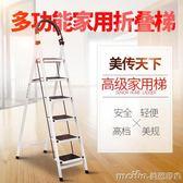 美傳天下家用便攜摺疊梯子加固加厚人字梯簡易防滑踏板梯QM 美芭