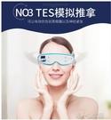 按摩儀器 眼部按摩儀器保護眼睛神器散光視力訓練儀熱敷緩解疲勞 快速出貨YJT