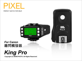 PIXEL 品色 King Pro e-TTL 系統 閃光燈無線控制器 引閃器 離閃觸發器 搖控器★刷卡免運★ 公司貨 薪創
