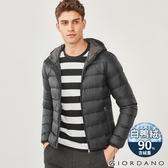 【GIORDANO】男裝 90%白鴨絨可機洗輕量連帽羽絨外套-09 標誌黑