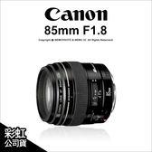 Canon EF 85mm F1.8 USM 彩虹公司貨 大光圈戶外定焦人像鏡 85 f/1.8★24期0利率+免運費★薪創數位
