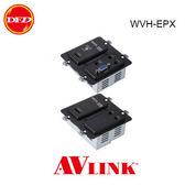 AVLink WVH-EPX HDMI/VGA 100 米面板型訊號延伸器