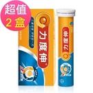 力度伸C+D+鋅 發泡錠 柳橙口味x2盒(30錠/盒)