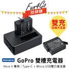 放肆購 Kamera GoPro AHDBT-501 USB 雙槽充電器 保固1年 Hero 5 雙座充 行動電源 運動攝影機 可加購 電池
