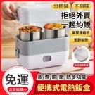 電熱飯盒 便當盒 日式餐盒 保溫飯盒 可插電 便攜帶飯神器 菜蒸煮保溫桶 【現貨免運】