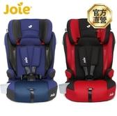 【奇哥】Joie Alevate 9個月-12歲汽座(2色選擇)