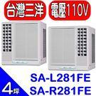 SANLUX台灣三洋【SA-L281FE/SA-R281FE】《110V》窗型冷氣