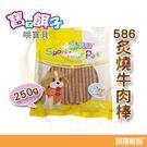 586 炙燒牛肉棒250g(哄寶貝)/狗零食【寶羅寵品】