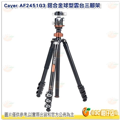 卡宴 Cayer AF2451G3 鋁合金 球型雲台 三腳架 4節 扳扣式 可單腳 反折 最高172cm