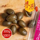 【譽展蜜餞】無籽梅醋橄欖 300g/100元