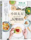 小田太太的玩樂廚房:快速上桌,102道超簡單零失敗的美味料理