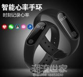 m2智慧手環觸屏監測運動智慧計步手環安卓IOS藍芽防水手環『潮流世家』