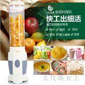 榨汁機 果汁機電動迷你嬰兒料理水果機攪拌機 df2697【大尺碼女王】