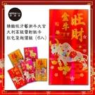 摩達客 農曆新年春節◉精緻旺才藝術牛大吉大利高級雷射紙卡紅包袋套組(共6入)