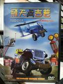 挖寶二手片-Y31-084-正版DVD-動畫【飛天吉普】-國英語發音 3D立體動畫製作完成