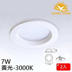 HONEY COMB 一般家用型LED 7W 崁燈 2入一組TK3409-3 黃光
