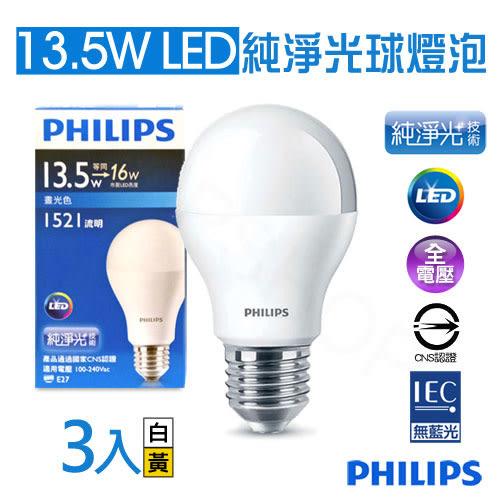 【飛利浦Philips】13.5W E27全電壓純淨光LED球燈泡 黃/白(三入)