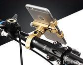 鋁合金手機架山地自行車電動摩托車防震固定導航支架騎行裝備配件「多色小屋」