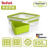 法國特福Tefal MasterSeal樂活系列無縫膠圈PP密封保鮮三明治盒850ML