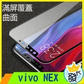 vivo NEX 5D曲面滿版高透鋼化玻璃貼  曲面鋼化玻璃膜 清晰玻璃保護貼 弧邊曲面保護膜 手機玻璃貼