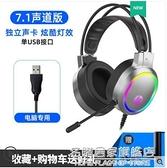 吃雞7.1電腦有線耳機頭戴式電競游戲學習帶麥聽聲辯位耳麥 名購新品