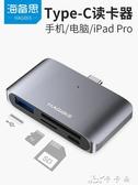 手機讀卡器ipad Pro多功能安卓otg多合一USB3.0高速sd卡 卡卡西