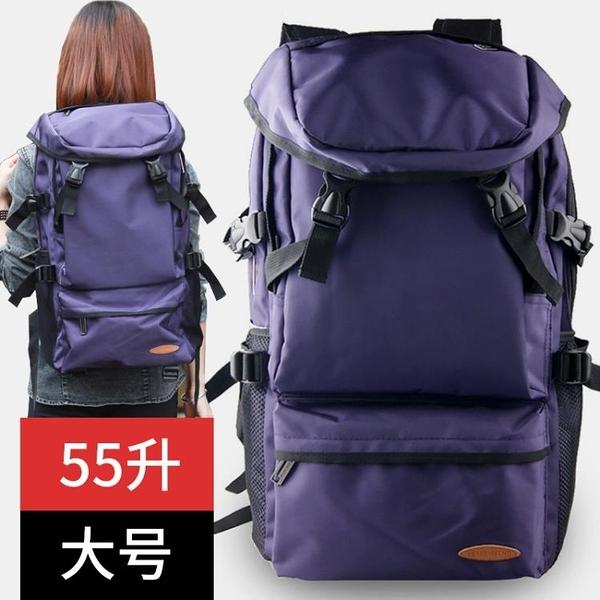 登山徒步旅行背包男後背包女超大容量戶外休閒旅游行李包輕便書包 滿天星