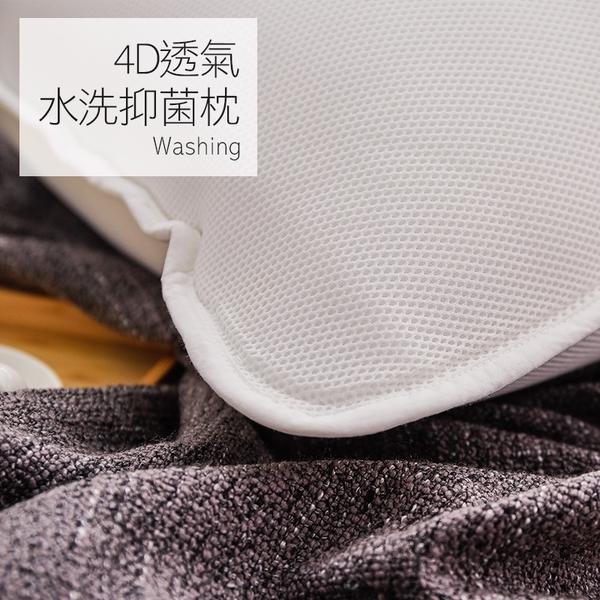 枕頭 / 水洗枕【4D透氣水洗抑菌枕】可機洗不扁塌 戀家小舖台灣製AEI100