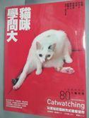 【書寶二手書T7/寵物_XEV】貓咪學問大:人類最想問的80個喵什麼_德斯蒙德.莫里斯