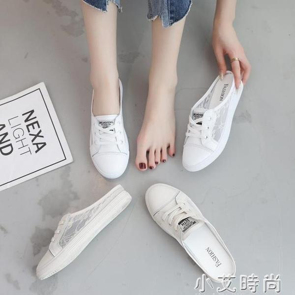 包頭半拖鞋女外穿2021夏季新款百搭平底網紗透氣網紅無后跟小白鞋 小艾新品