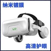 VR眼鏡 納米高清vr眼鏡手機專用3D頭戴式ar眼睛4D虛擬現實rv吃雞 8號店