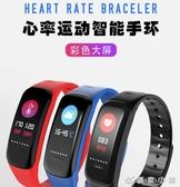 彩屏智慧手環測心率血壓防水計步器安卓蘋果藍芽運動手錶拍照天氣 優家小鋪