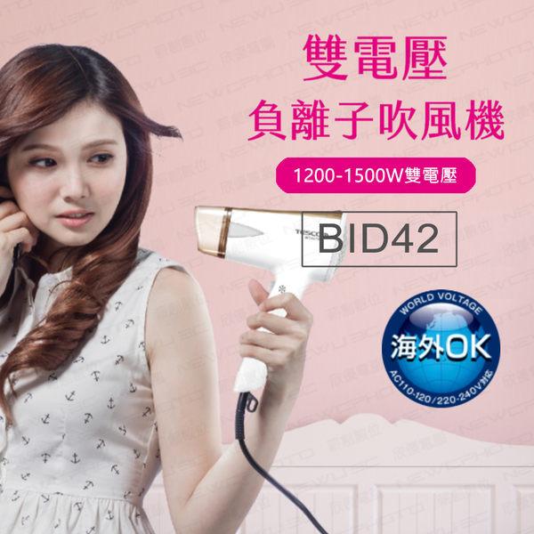 TESCOM BID42 BID42TW 雙電壓負離子吹風機 公司貨 日本製 國際電壓 大風量 ★刷卡免運★薪創