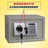 全鋼 三色迷你小型家用辦公入牆電子密碼鎖保險箱保險櫃保管箱 QM 美芭