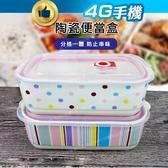 陶瓷分格便當盒 隨機 可微波陶瓷分隔保鮮盒 野餐 便當盒 微波餐盒 三格便當盒 水果盒 【4G手機】