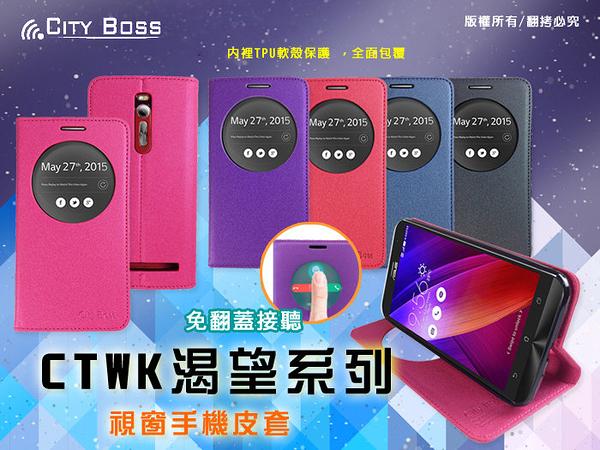 ✔5.5吋 ZenFone Selfie 手機套 渴望系列 華碩ASUS ZD551KL 視窗磁吸可站立手機皮套/手機殼/保護殼/保護套