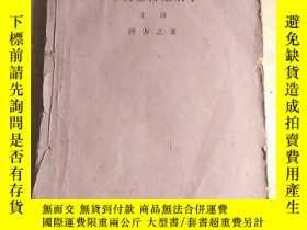 二手書博民逛書店罕見巜急慢性傳染病學》Y269939 陳方之 商務印書館