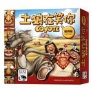 【新天鵝堡】土狼在笑你紙牌版 COYOTE -繁中正版桌遊 《德國益智遊戲》中壢可樂農莊