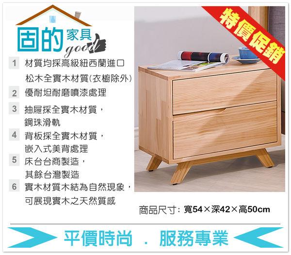 《固的家具GOOD》173-03-ADC 羅本北歐全實木床頭櫃【雙北市含搬運組裝】