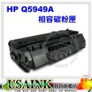 USAINK ~ HP Q5949A / 49A   相容碳粉匣 Laser Jet 1160/1320/1320N/1320TN/3390MFP/3392MFP