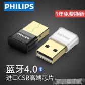 藍芽適配器 USB藍芽適配器電腦台式機筆記本外接無線耳機滑鼠鍵盤打印機