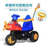 樂康兒童電動摩托車寶寶三輪車嬰兒手推車小孩可坐玩具車電瓶童車