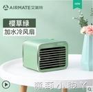 艾美特空調扇制冷桌面小空調冷風機小型宿舍家用移動迷你usb風扇 蘿莉小腳丫