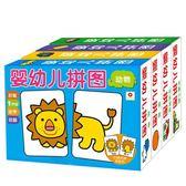 拼圖兒童簡單拼圖2-3歲寶寶早教智力開發 兒童拼圖益智玩具3-6 幼兒園(七夕禮物)