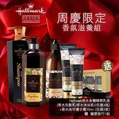 Hallmark合瑪克 周年慶限定 香氛滋養組【BG Shop】沐浴/身體乳/洗髮+護手霜(隨機)x2+寵愛旅行組